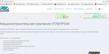 Текст на главную страницу сайта пром компании