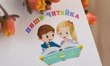 лого Пиши - читайка