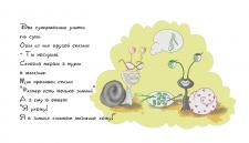 Иллюстрация в журнал: улитки