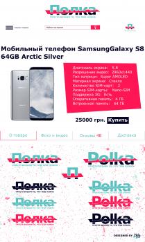 """Логотип для интернет-магазина """"Полка"""""""