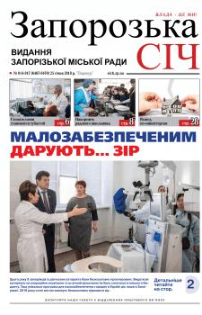 """""""Запорожская Сечь"""". 25.01.2018"""
