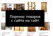 Перенос товаров с сайта на сайт