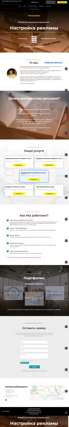 Настройка рекламы, продвижения по России, Беларуси