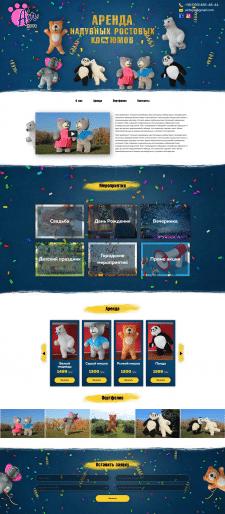 Сайт по аренде надувных костюмов