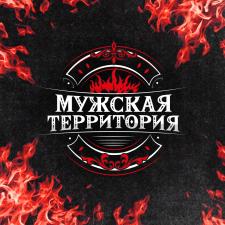 Логотип для ТМ Мужская Территория