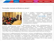 """Пресс-релиз """"Партнерство - это ДРАЙВ!"""""""