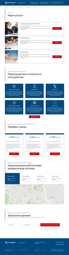 Сайт предоставления юридических услуг - Антидолг