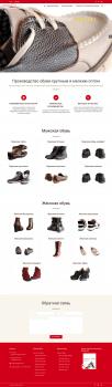 Сайт по продаже обуви оптом