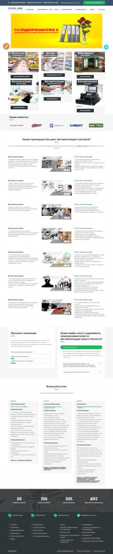 Дельта Азов разработка сайта + дизайн