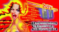 """Дизайн визитки магазина """"Хит"""""""