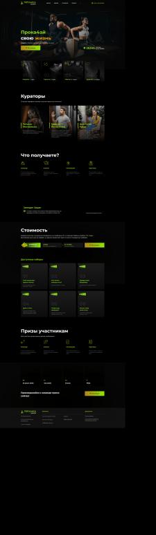 Landing Page - Proka4ka