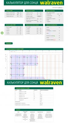 Разработка калькулятора