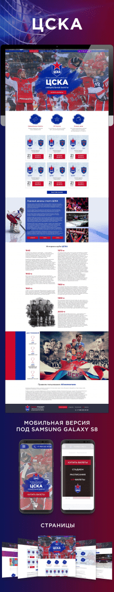 Дизайн сайта по продаже билетов на матчи ХК ЦСКА