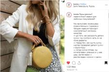 Пост-информация для производителя сумок ручной раб