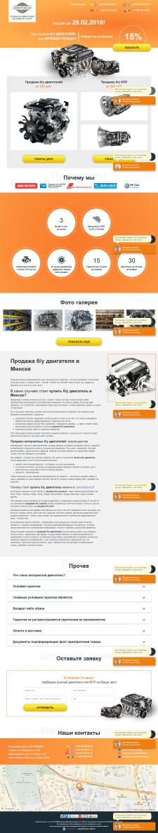 Сайт Продажа б/у двигателя