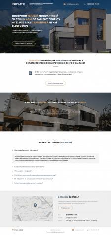 Верстка лендинга для строительной компании