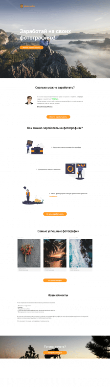 photovendors - Дизайн Лэндинга и Бэкенд разработка