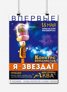 """Баннер для конкурса """"АКВА"""""""