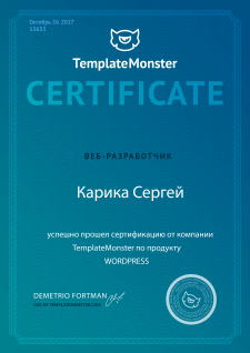 Центре Сертификации партнеров TemplateMonster
