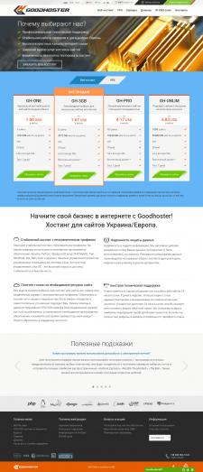 Биллинг система для веб хостинга сайтов - GoodHost
