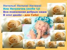 Презентация-поздравление с Днем рождения