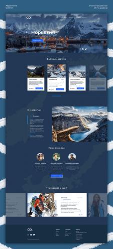 Дизайн Langing Page | Туры по Норвегии