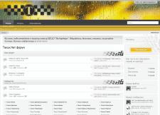 Форум водителей такси