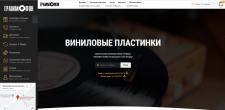Граммофон - продажа виниловых пластинок