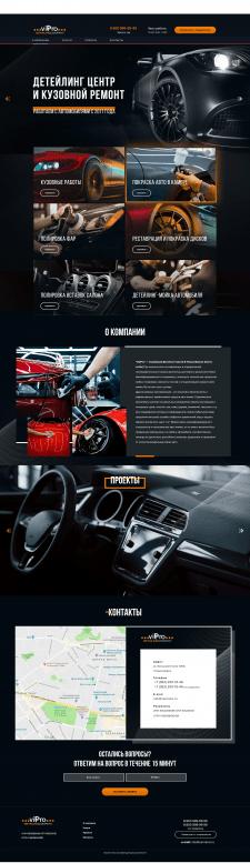 Детейлинг центр и кузовной ремент (html верстка)