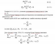 Конвертация ПДФ в Ворд с перенабором формул