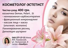 Реклама на стенд