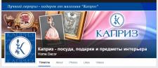 """Facebook для магазина """"КАПРИЗ"""""""