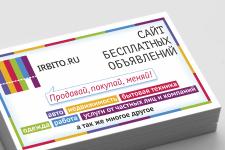 """irbito.ru"" - разработка визитки"