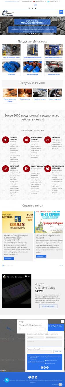 Сайт заводу про його вироби та послуги