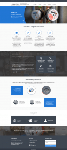 Сайт компании Gidrotek