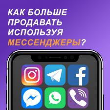 Реклама Instagram