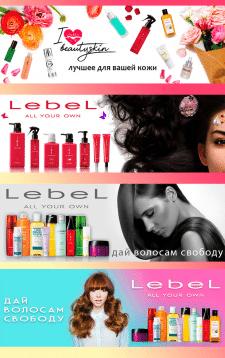 комплект баннеров для слайдера ИМ косметики