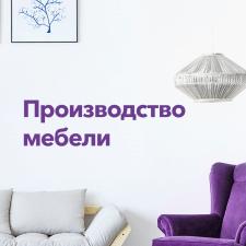 Разработка сайта для компании производителя мебели