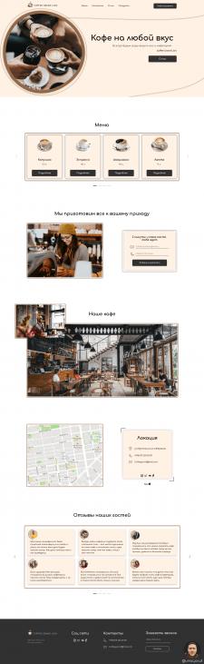Coffee Grand Lion. Landing page для кофейни