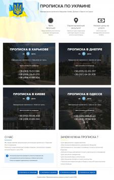 Прописка по Украине