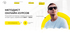 """Сайт для онлайн курса """"Методист онлайн курсов"""""""