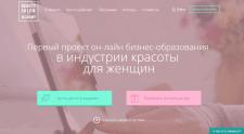 Проект online бизнес-образования