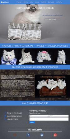 Сайт питомник кошек