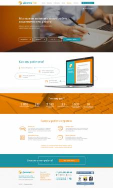 Сайт для дипломов