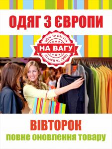 """Банер """"Одяг з Європи"""""""