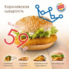 Баннер для соцсетей BurgerKing