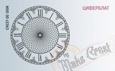 Часы (циферблат)