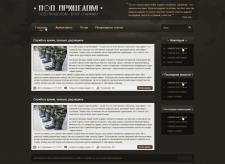 Разработка дизайна для блога на армейскую тематику