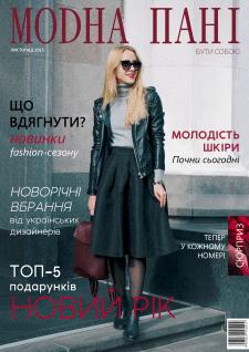 Дизайн обкладенки журналу
