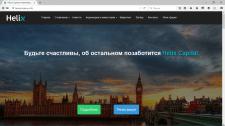 Верстка сайта helixcompany.info